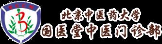 国医堂中医门诊部
